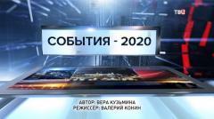 Специальный репортаж «Событий». События-2020 от 28.12.2020