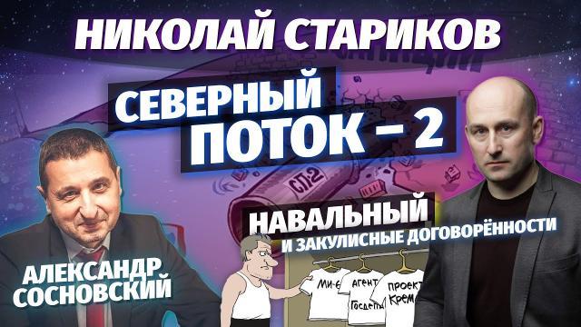 Николай Стариков 17.12.2020. Северный поток - 2. Навальный и закулисные договоренности