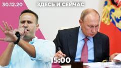 Дождь. Новое уголовное дело против Навального. Кураева лишили сана. Путин подписал репрессивные законы от 30.12.2020