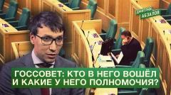 Политическая Россия. Госсовет: кто в него вошёл и какие у него полномочия от 26.12.2020