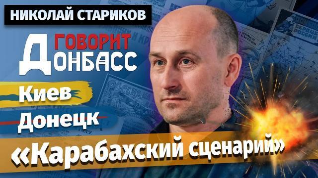 Николай Стариков 19.12.2020. Киев, Донецк и «карабахский сценарий»