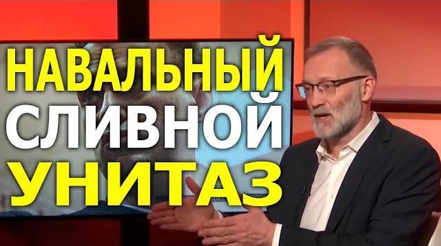 Михеев. Итоги 21.12.2020. Навальный – это сливной унитаз для разных спецслужб