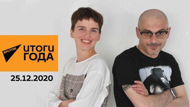 Армен Гаспарян 25.12.2020. Итоги года: будет еще сложней, а с финансами уже не хорошо