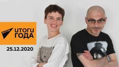 Армен Гаспарян. Итоги года: будет еще сложней, а с финансами уже не хорошо от 25.12.2020
