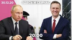 Дело против Навального. Итоги протестного года в Беларуси. Путин подписал пакет репрессивных законов