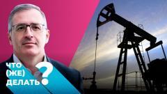 """Дождь. Энергокризис не за горами. Как Россию накажут за сырьевую политику, и где искать """"новую нефть"""" от 16.12.2020"""