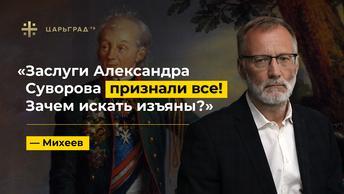 Михеев. Итоги 30.12.2020. Заслуги Суворова признали все! Зачем искать изъяны