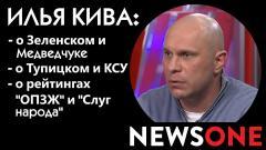 Большой вечер. Илья Кива 31.12.2020