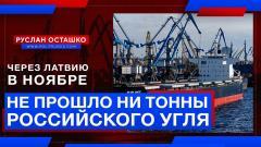 Через Латвию в ноябре не прошло ни тонны российского угля