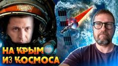 Пер Хавал и космические войска