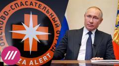 Дождь. «Бесполезный закон». Путин поручил создать базу неизвестных пациентов: что с ней не так? от 19.12.2020