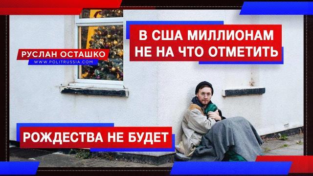 Политическая Россия 24.12.2020. Рождества не будет: в США миллионам не на что отметить праздники