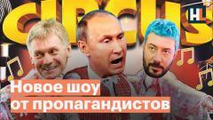 Навальный LIVE. Реакция пропагандистов на звонок Навального его отравителю от 29.12.2020
