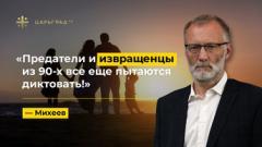 Михеев. Итоги. Предатели и извращенцы из 90-х все еще пытаются диктовать от 23.12.2020