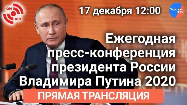 Видео 17.12.2020. Ежегодная пресс-конференция президента России Владимира Путина - Украина • РУ