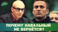 Почему Навальный не вернётся в Россию