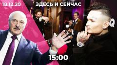 Дождь. Галяминой запросили 3 года колонии. Новые видео побоев в Беларуси. Прокуратура против Моргенштерна от 18.12.2020