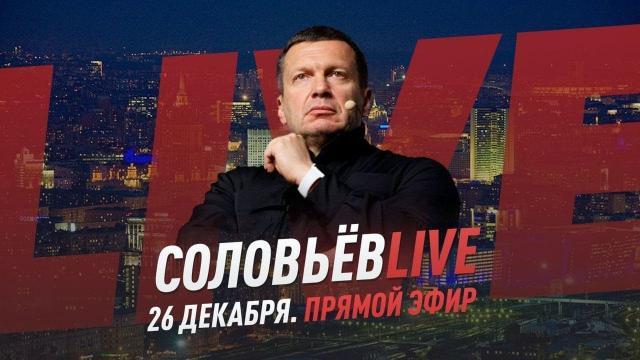 Соловьёв LIVE 26.12.2020. Суд для Соболь. Почему Навальный не возвращается в Россию. Закрытие Дома 2
