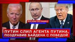Путин слил агента Путина, поздравив Байдена с победой
