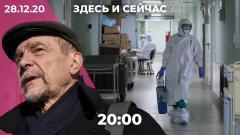 Дождь. Перспективы Навального. Первые люди-иноагенты в России. Интервью с Дмитрием Гордоном от 28.12.2020