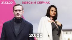 Дождь. Навальный позвонил своему отравителю, тот все признал. В Беларуси завели дело против членов КС от 21.12.2020