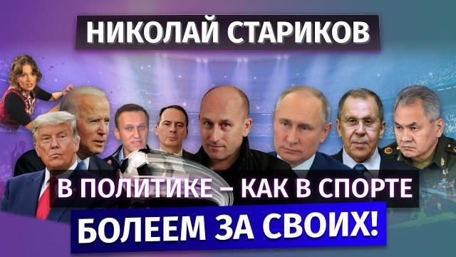 Николай Стариков 23.12.2020. В политике как в спорте – болеем за своих