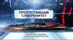 Специальный репортаж. Проглотившие суверенитет 07.12.2020