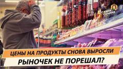 """Цены опять выросли. Что конкретно в России """"решает рыночек"""""""