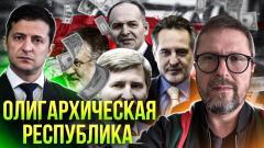 Анатолий Шарий. Первая Олигархическая Республика от 21.12.2020