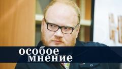 Особое мнение. Олег Кашин 14.12.2020