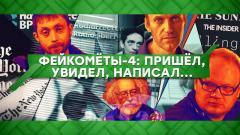 Место встречи. Фейкомёты-4: пришёл, увидел, написал 16.12.2020