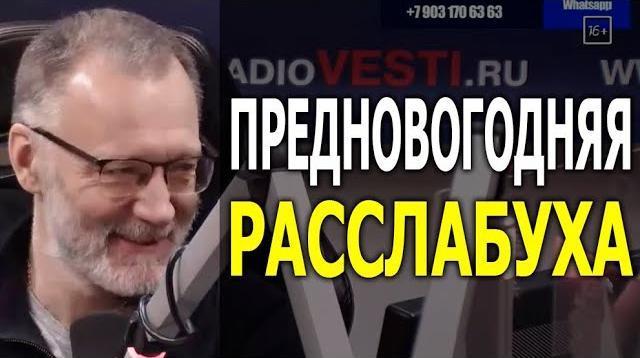 Железная логика с Сергеем Михеевым 29.12.2020. Предновогодняя расслабуха или География Железной логики