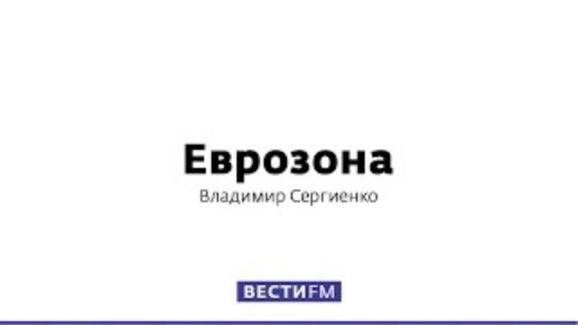 Еврозона 26.12.2020. В Европе нет нейтральных стран по отношению к России