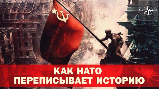 Политическая Россия 31.12.2020. Как НАТО переписывает историю (Брюссельский стукач)