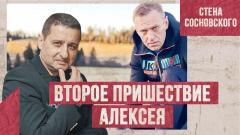 Двойное отравление Навального. Психология терроризма. Изгоняем бесов из Нехты. Стена Сосновского
