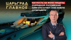 Царьград. Главное. Наглость на фоне нищеты: очередной российский олигарх купил новую суперъяхту 15.12.2020