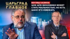 Царьград. Главное. Взгляд Хазина: Шок для экономики может стать реальностью 14.12.2020