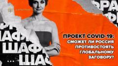 Шафран. Проект COVID-19: сможет ли Россия противостоять глобальному заговору 22.12.2020
