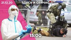 Дождь. Новый штамм коронавируса. МВД Беларуси завело базу протестующих. Дело Шестуна: каким будет приговор от 21.12.2020