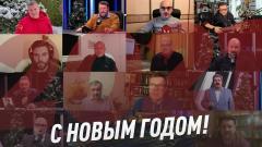 Соловьёв LIVE. Ведущие и эксперты Соловьёв LIVE поздравляют с Новым 2021 годом от 31.12.2020