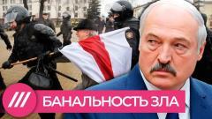 Дождь. Как работает карательная машина Лукашенко, и возьмет ли Путин с него пример от 29.12.2020