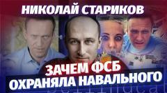 Зачем ФСБ охраняла Навального