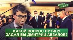 Какой вопрос Путину задал бы Дмитрий Абзалов? И почему про выборы