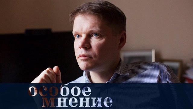 Особое мнение 30.12.2020. Александр Баунов