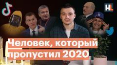 Реакция Руслана Шаведдинова на главные события 2020 года