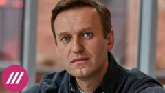 Дождь. Хотели бы отравить - отравили. Почему треть россиян не верит в отравление Навального от 24.12.2020