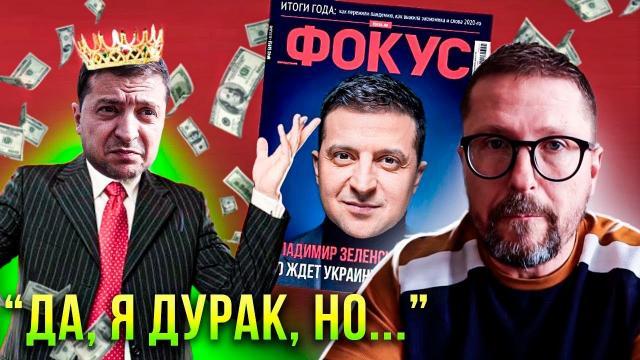Анатолий Шарий 30.12.2020. Раздражающий Зеленский