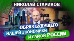 Образ будущего нашей экономики и самой России