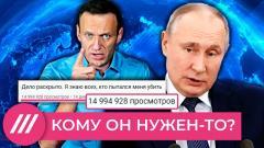 Дождь. Трюки Путина: что означает ответ президента Навальному от 18.12.2020