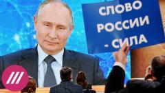 Дождь. Режим ужесточает лицо: как понимать слова Путина о ситуации в стране, Кадырове и бывшем зяте от 18.12.2020